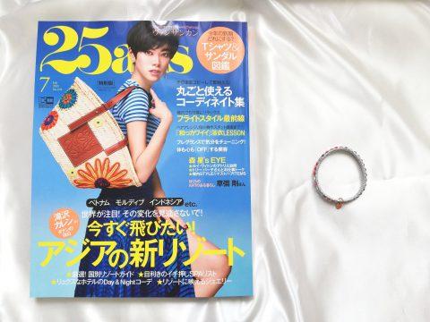 25ans7月号×「ギンガム」スワロフスキーⓇ・クリスタル ブレスレット 特別セット【購入開封レビュー】