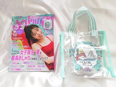Seventeen(セブンティーン)2019年7月号《特別付録》アリエル クリアミニトート【購入開封レビュー】