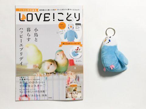 リンネル特別編集 LOVE!ことりSPECIAL ITEM ぬいぐるみインコポーチ【開封購入レビュー】
