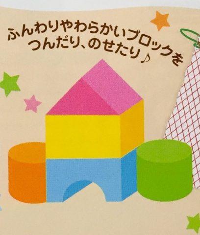 【次号予告】いないいないばあっ! 2019年9・10月号《おもちゃふろく》ワンワン・はるちゃん・うーたんのふわふわスポンジブロック