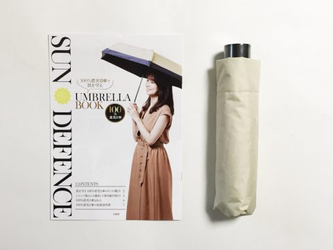 SUN DEFENCE UMBRELLA BOOK 100%遮光日傘【開封購入レビュー】