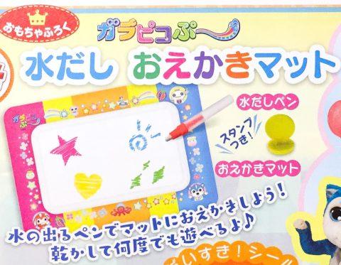 【次号予告】NHKのおかあさんといっしょ 2019年秋号《おもちゃふろく》ガラピコぷ~水だしおえかきマット
