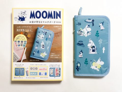 MOOMIN(ムーミン)お金が貯まるマルチポーチ BOOK【開封購入レビュー】