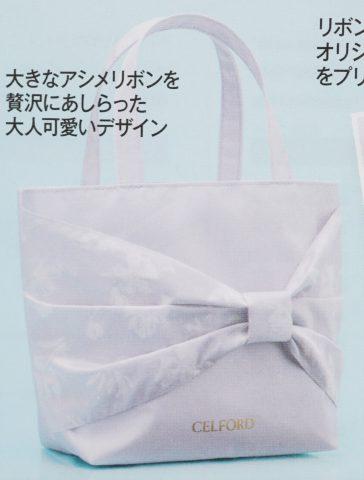 【次号予告】美人百花 2019年8月号《特別付録》CELFORD(セルフォード)のビッグリボントートバッグ