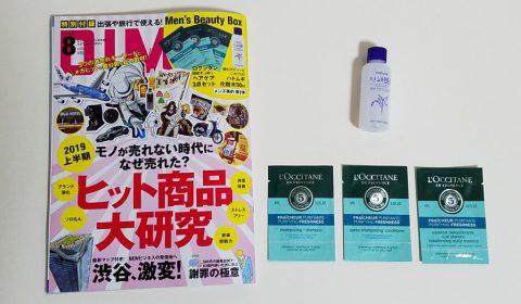 DIME(ダイム)2019年8月号《特別付録》ハトムギ化粧水&ロクシタンヘアケア3点セット【購入開封レビュー】