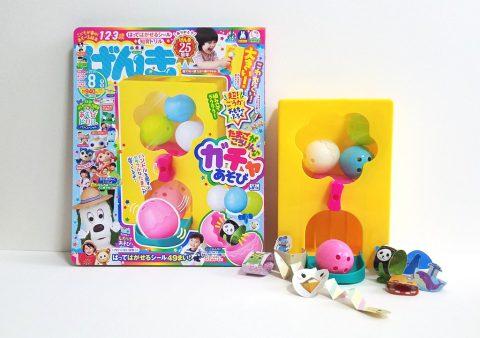 げんき 2019年8月号《おもちゃふろく》たまごがころりん♪ガチャあそび【購入開封レビュー】
