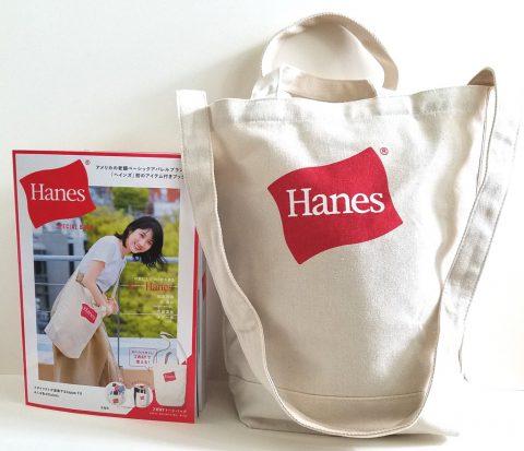Hanes SPECIAL BOOK(ヘインズ スペシャルブック)<付録>Hanes 2WAY トートバッグ【購入開封レビュー】