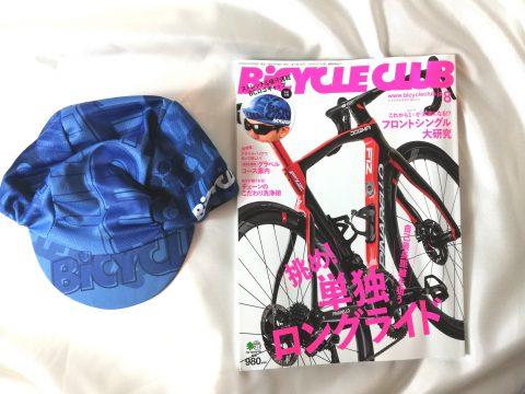 BiCYCLE CLUB(バイシクルクラブ)2019年8月号《特別付録》BCロゴキャップ【購入開封レビュー】