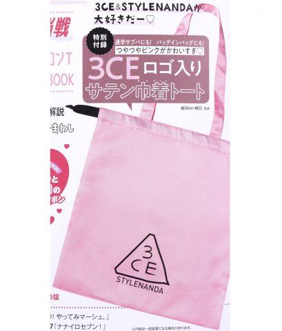 【次号予告】Seventeen(セブンティーン)2019年10月号《特別付録》3CE(スリーシーイー)ロゴ入りサテン巾着トート