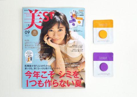 美ST(ビスト)2019年9月号《特別付録》クリニークのフレッシュ美容液【購入開封レビュー】