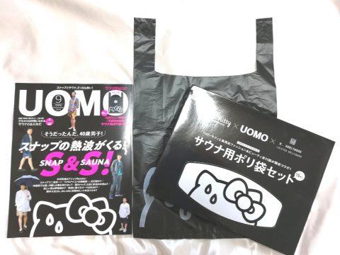 UOMO(ウオモ)2019年9月号《特別付録》ハローキティ×UOMO×N.HOOLYWOOD(エヌハリウッド)サウナ用ポリ袋セット【購入開封レビュー】