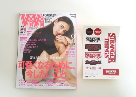 ViVi(ヴィヴィ)2019年9月号《特別付録》「ストレンジャー・シングス」ステッカー【購入開封レビュー】