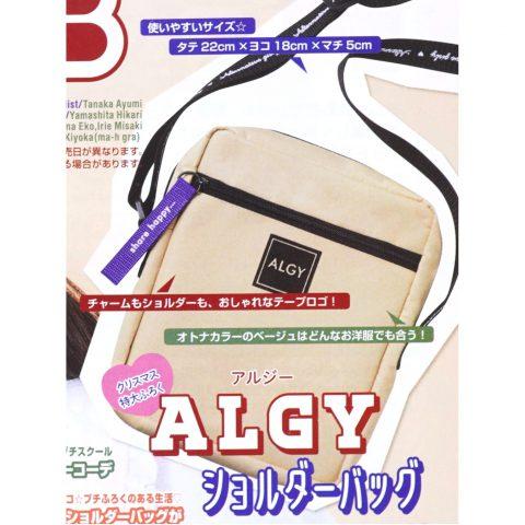 【次号予告】ニコ☆プチ 2019年12月号《特別付録》ALGY(アルジー)ショルダーバッグ