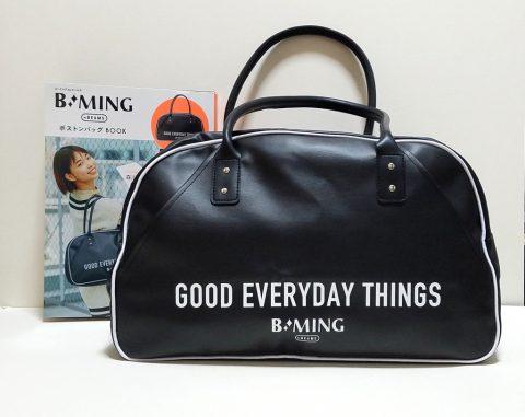 B:MING by BEAMS(ビーミングバイビームス)ボストン バッグ BOOK 【購入開封レビュー】