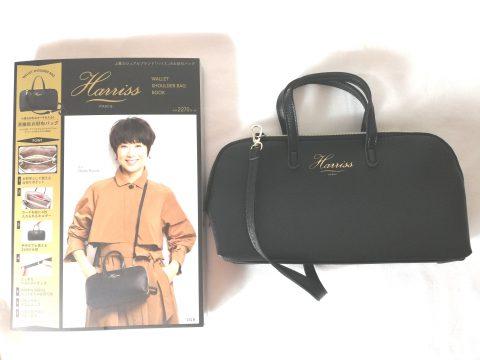 Harriss WALLET SHOULDER BAG BOOK(ハリス ウォレットショルダーバッグブック)【購入開封レビュー】