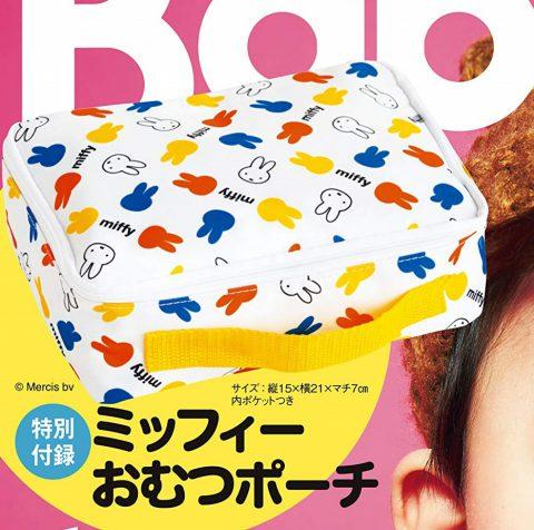 【次号予告】Baby-mo(ベビモ)2019年秋冬号《特別付録》ミッフィーおむつポーチ