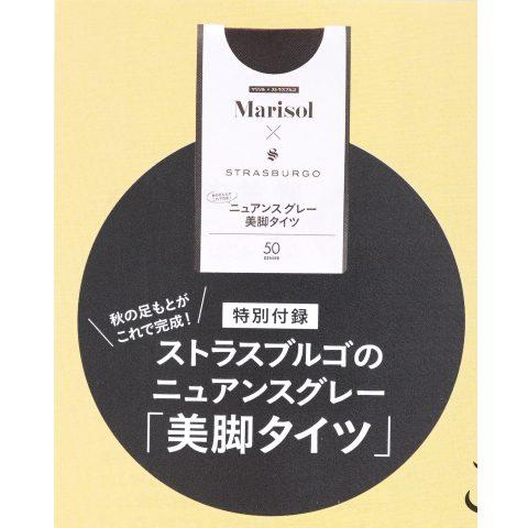 【次号予告】marisol(マリソル)2019年11月号《特別付録》ストラスブルゴのニュアンスグレー美脚タイツ