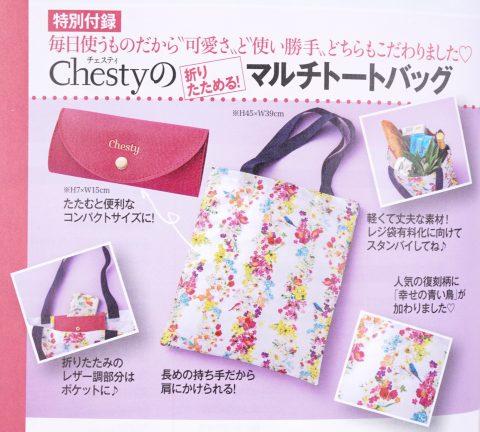 【次号予告】美人百花 2019年11月号《特別付録》Chesty(チェスティ)のマルチトートバッグ