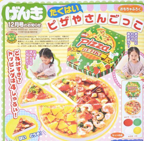 【次号予告】げんき 2019年12月号《おもちゃふろく》たくはいピザやさんごっこ