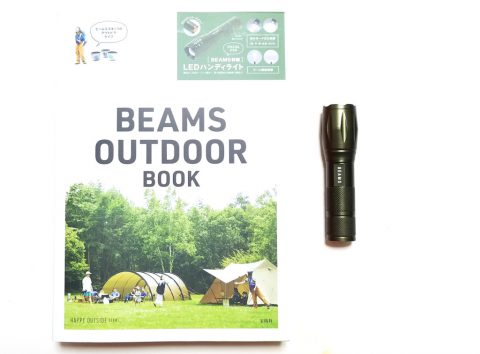 BEAMS OUTDOOR BOOK LEDハンディライト【購入開封レビュー】