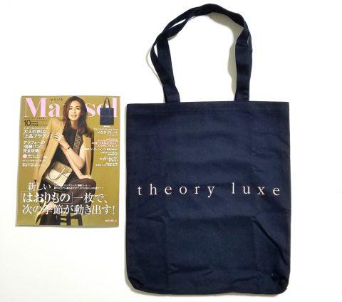Marisol(マリソル)2019年10月号《特別付録》theory luxe(セオリーリュクス)メガサブトートバッグ【購入開封レビュー】