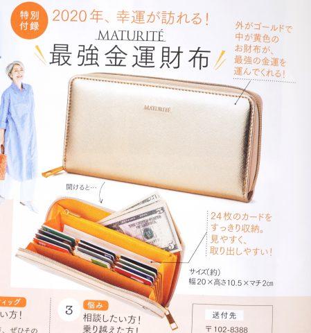 【次号予告】素敵なあの人 2020年2月号《特別付録》MATURITE(マチュリテ)最強金運財布