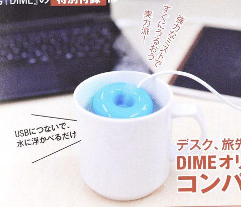 【次号予告】DIME(ダイム)2020年2・3月号《特別付録》DIMEオリジナルコンパクトUSB加湿器