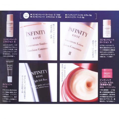 【新刊情報】美的×INFINITY KOSE(インフィニティコーセー)《特別付録》パンっとハリ肌体感キット