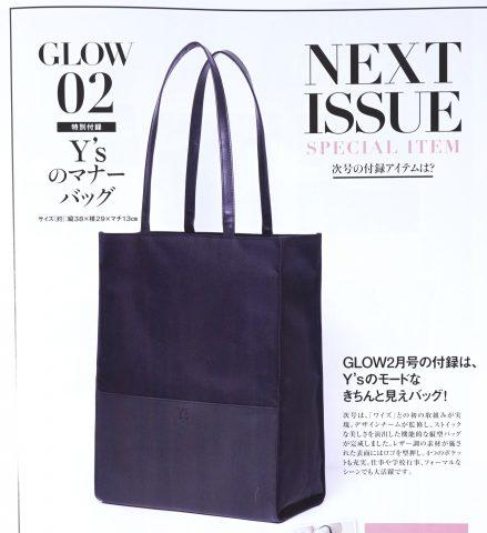 【次号予告】GLOW(グロー)2020年2月号《特別付録》Y's(ワイズ)のマナーバッグ