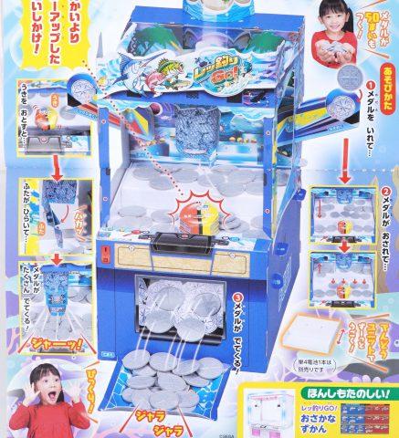 【次号予告】幼稚園 2020年2月号《ふろく》メダルおとしゲーム