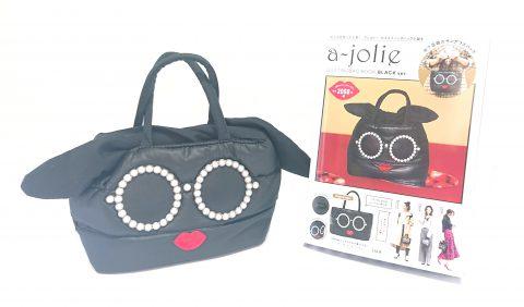 a-jolie QUILTING BAG BOOK BLACK ver.(アジョリー キルティングバッグブック ブラックバージョン)【購入開封レビュー】