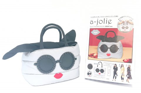 a-jolie QUILTING BAG BOOK GRAY ver.(アジョリー キルティングバッグブック グレーバージョン)発売【購入開封レビュー】