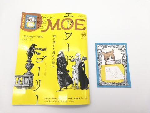 MOE(モエ)2019年12月号《特別付録》「ラブレター」ポストカード【購入開封レビュー】