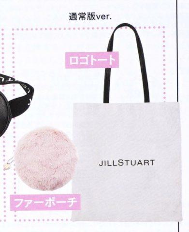 【次号予告】sweet(スウィート)2020年2月号《特別付録》JILLSTUART(ジルスチュアート)ロゴトート&ファーポーチ