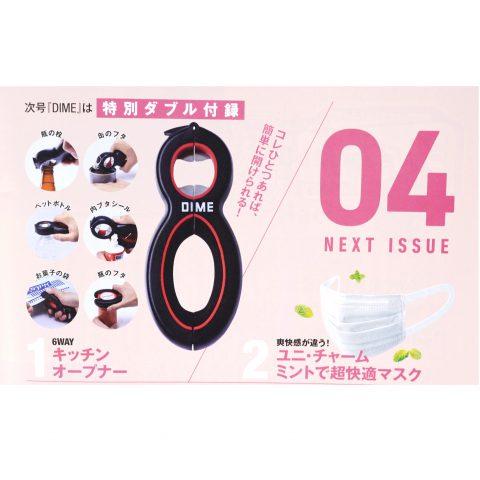 【次号予告】DIME(ダイム)2020年4月号《特別付録》キッチンオープナー&ユニ・チャーム ミントで超快適マスク