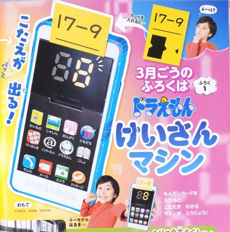 【次号予告】小学一年生 2020年3月号《ふろく》ドラえもんけいさんマシン