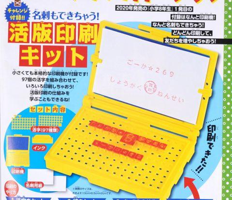 【次号予告】小学8年生 2020年4・5月号《特別付録》活版印刷キット