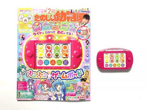 たのしい幼稚園 2020年2月号《ふろく》ぴかぴか☆ゲームポッド【購入開封レビュー】