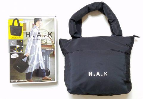 H.A.K(ハク)2020 BAG BOOK【購入開封レビュー】