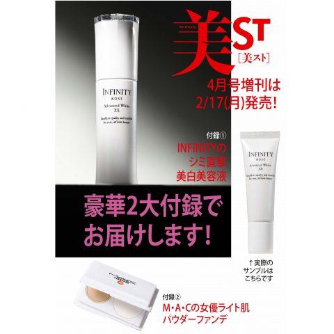 【次号予告】美ST(ビスト)2020年4月号増刊《特別付録》M・A・Cの顔色パッとファンデライトフルC&コーセーINFINITYの美白美容液