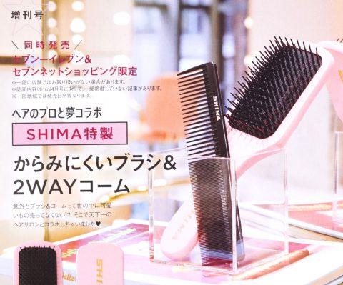 【次号予告】mini(ミニ)2020年4月号増刊《特別付録》SHIMA特製からみにくいブラシ&2WAYコーム