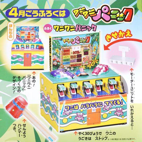 【次号予告】幼稚園 2020年4月号《ふろく》ワニワニパニック