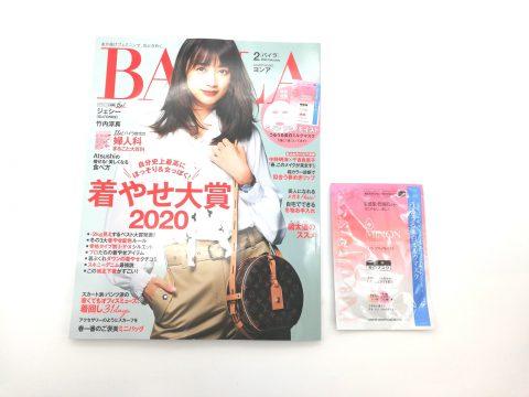 BAILA(バイラ)2020年2月号《特別付録》ミノンアミノモイスト うるうる美白ミルクマスク【購入開封レビュー】