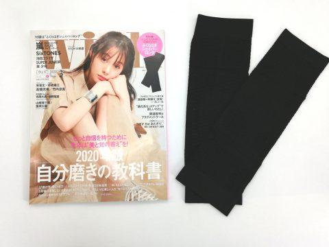 【開封レビュー】with(ウィズ)2020年3月号増刊《特別付録》ふくらはぎシェイパーLONG