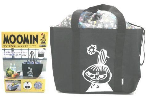 【開封レビュー】MOOMIN(ムーミン)めちゃBIGなショッピングトート BOOK BLACK