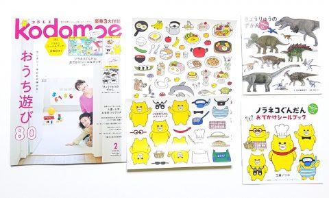 【開封レビュー】kodomoe(コドモエ)2020年2月号《特別付録》ノラネコぐんだんおでかけシール&ブック、きょうりゅうのずかん