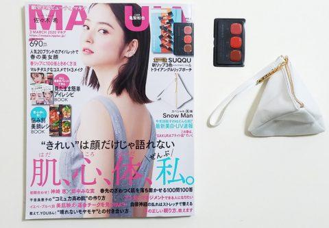 【開封レビュー】MAQUIA(マキア)2020年3月号《特別付録》SUQQU(スック)新リップ3色&トライアングルリップポーチ