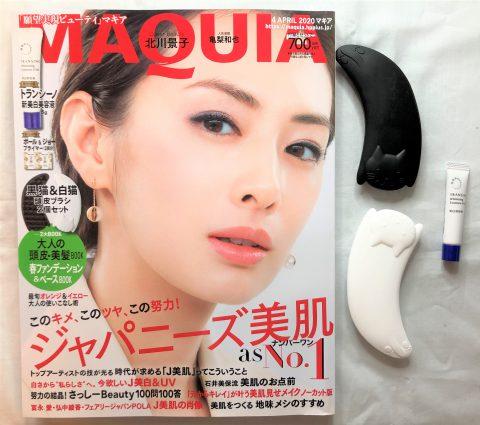 【開封レビュー】MAQUIA(マキア)2020年4月号≪特別付録≫トランシーノ新美白美容液+黒猫&白猫頭皮ブラシ2個セット
