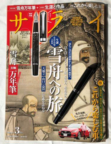 【開封レビュー】サライ2020年3月号≪特別付録≫「雪舟ブラック」万年筆