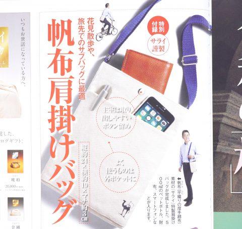 【次号予告】サライ 2020年4月号《特別付録》サライ謹製 帆布肩掛けバッグ